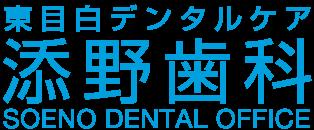 雑司が谷 歯科 東目白デンタルケア 添野歯科 SOENO DENTAL OFFICE