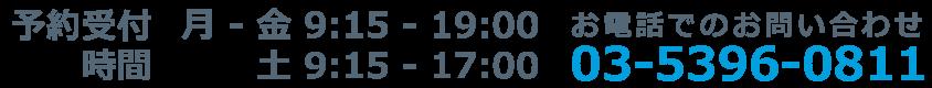 予約受付時間 月 - 金 9:15 - 19:00、土 9:15 - 17:00、お電話でのお問い合わせ:03-5396-0811